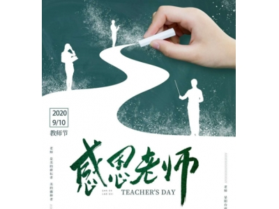 Happy Teacher Day!
